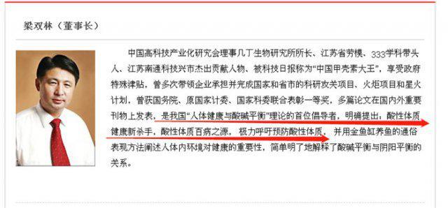 酸碱体质骗局在美戳穿 中国酸碱之父坚称理论没错