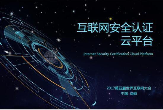 葫芦娃集团重磅发布互联网安全认证云平台SSL数字证书系列产品