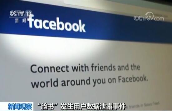 脸书再遇数据泄露 欧盟监管新规能否执行引关注