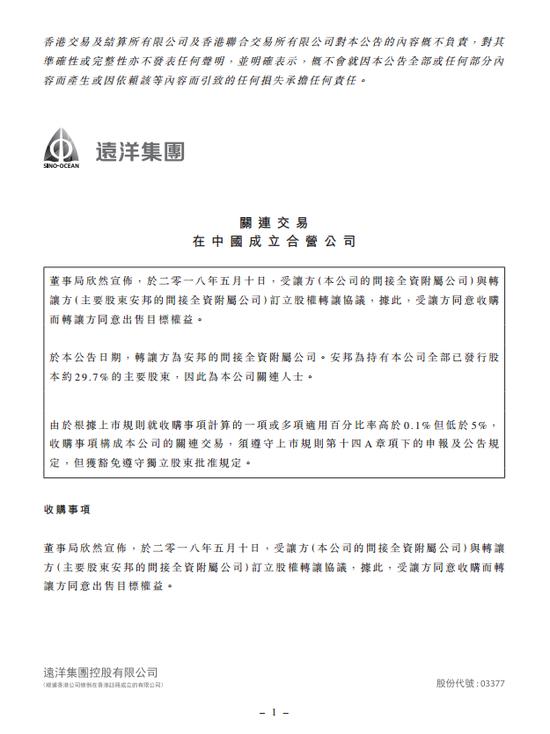 远洋集团:附属公司以零对价买安邦子公司50%股份