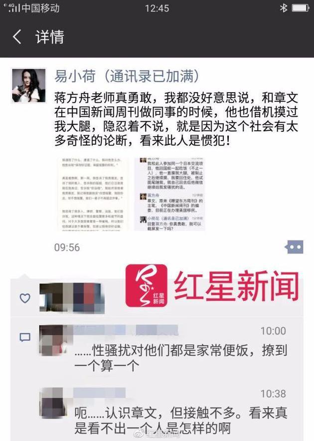 ▲作家蒋方舟与媒体人易小荷也通过朋友圈发声,称被章文骚扰、摸大腿 图据网络