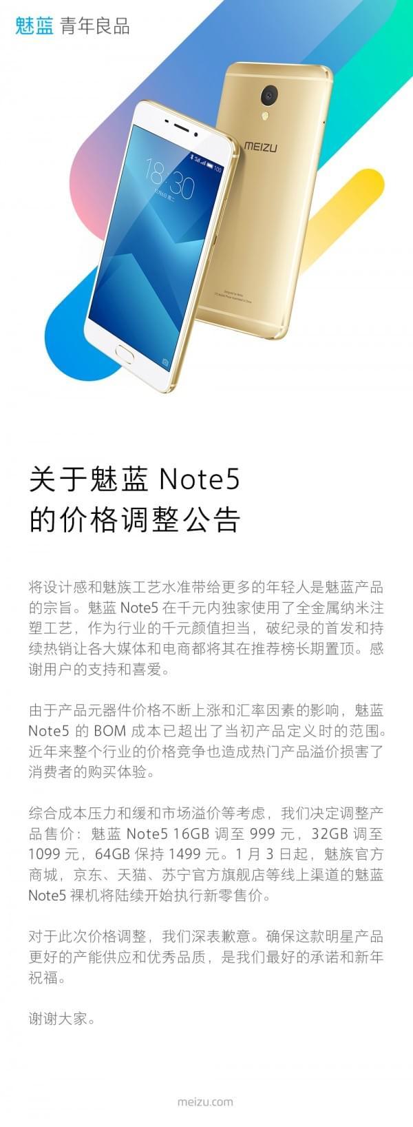 魅蓝Note 5涨价 源自成本+汇率压力的照片 - 2
