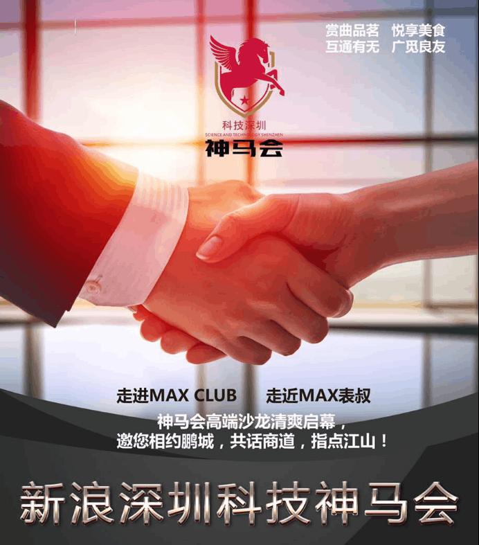 科技神马会深圳高端沙龙:巴巴腾与行业大咖共话商道
