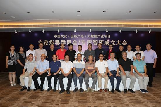 中国文化大数据产业项目专家委员会成立