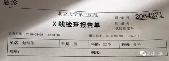 (8月8日 赵继伟受伤后紧急赴医院检查)