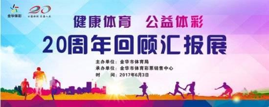 """金华市""""健康体育 公益体彩""""20周年回顾汇报展举行"""