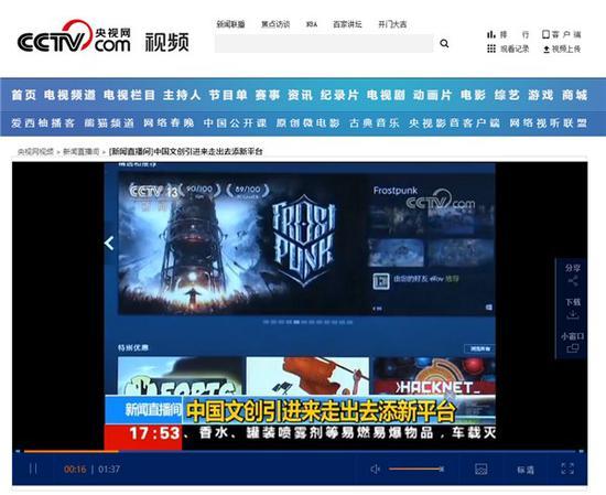 央视评Steam入华 中国文创引进来走出去添新平台