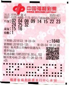 出差不忘买彩票 小伙泉州守号一年中双色球809万