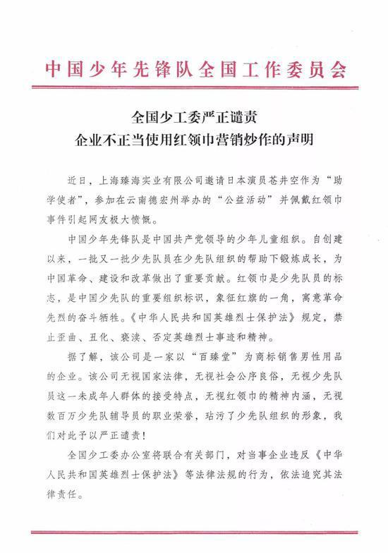 企业邀苍井空为助学使者并戴红领巾 官方严正谴责