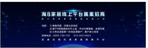 双11淘8家居销售额突破300万大关