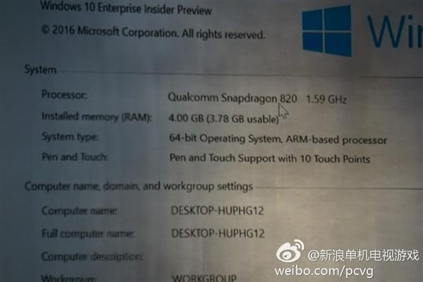 运行x86应用:高通骁龙处理器正式支持Window 10的照片 - 2