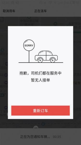 北京严抓黑网约车,用户等待时间大幅增加