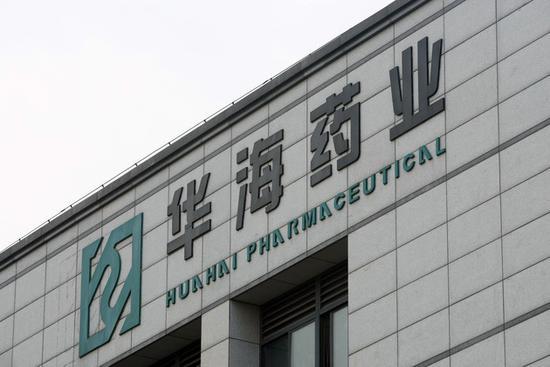 华海药业完成召回原料药 国家药监局:患者不宜停药