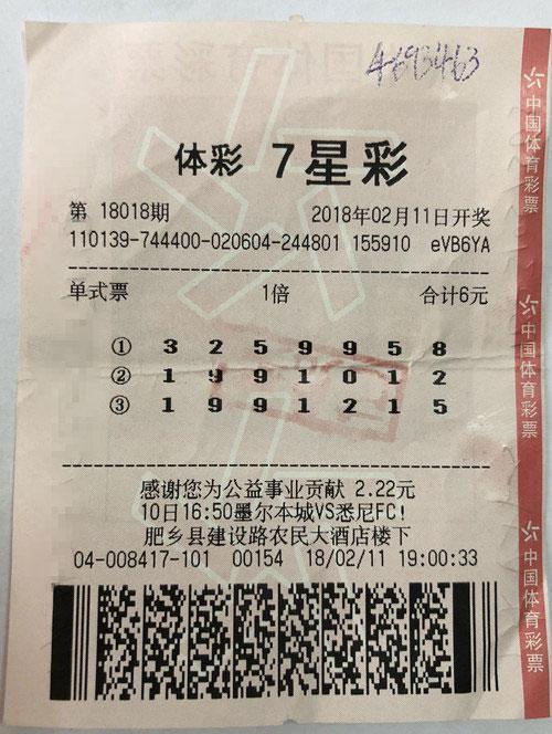 春节前后数千万大奖被领走 号码竟都是机选