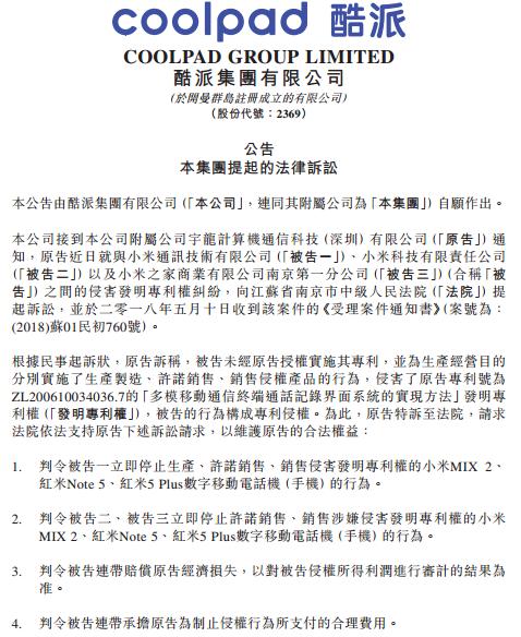 酷派起诉小米侵害专利 要求停产停售MIX 2等手机