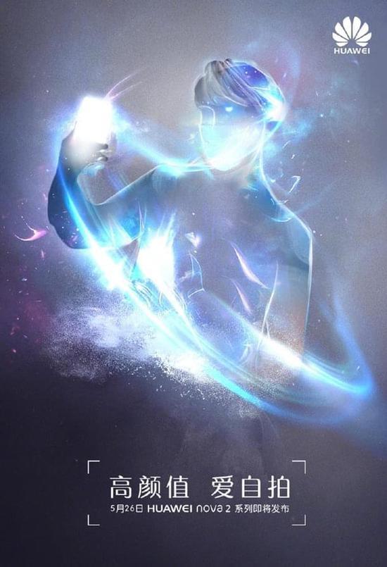 颜值自拍的完美结合 华为nova2 5月26日发布