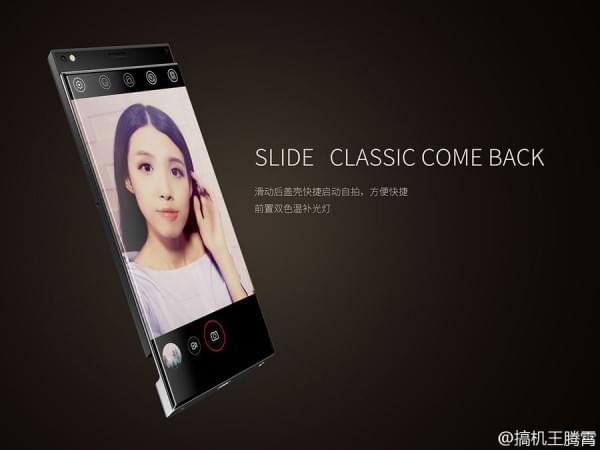 努比亚滑盖无边框手机概念图亮相的照片 - 8