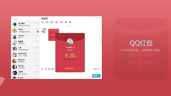 腾讯QQ8.9体验版第二维护版发布 玩转红包迎新年的照片 - 1