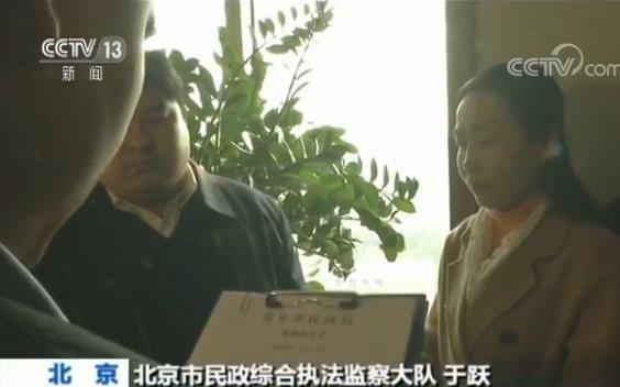 """北京取缔""""涉军""""非法组织牵扯多家公司"""
