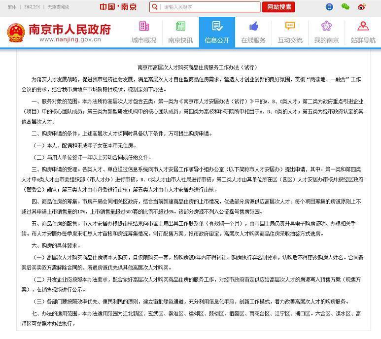 南京高层次人才购房细则:限购一套且5年内不得转让