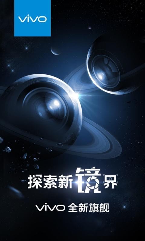 拍照新旗舰vivo X9即将发布 官方放出宣传海报的照片 - 1