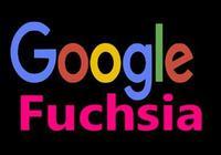 谷歌研发新操作系统Fuchsia 或为AR/VR