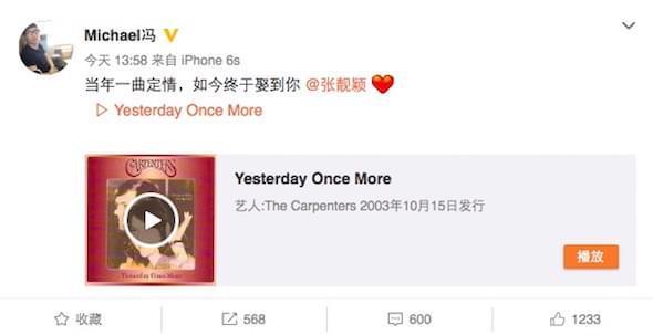 张靓颖被曝11月9日举行婚礼  冯柯:终于娶到你
