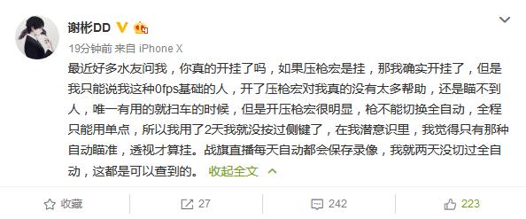 职业选手DD承认开挂 因有担当获网友原谅