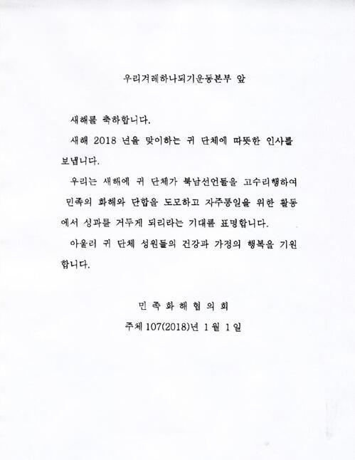 韩民团:朝鲜去年底曾向韩国部分团体致新年问候