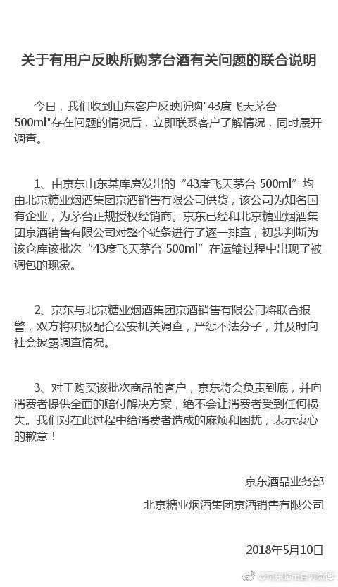 京东回应平台出售假茅台:运输路途被调包 已报警