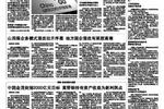 中车集团间接参与联通混改 投资者名单应无大出入