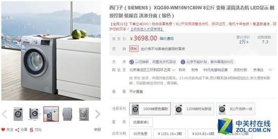 节能静音洗衣洁净 西门子洗衣机低价来袭