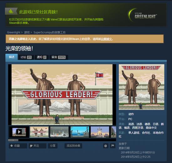 《光荣领袖》:Steam独立游戏圈中的一场作死大戏