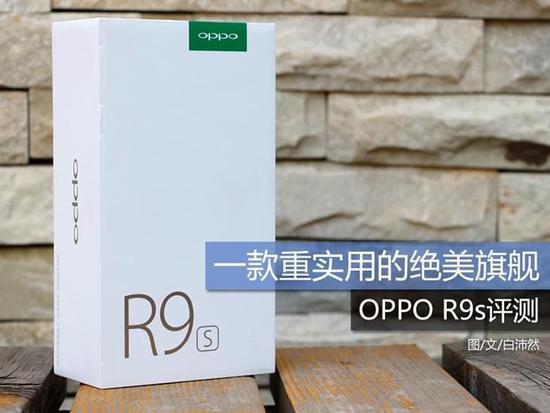 一款重实用的绝美旗舰OPPO R9s评测