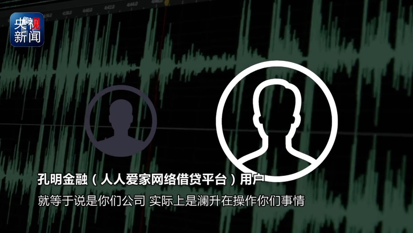 央视曝光网络借贷平台乱象:虚拟项现在 监守自盗