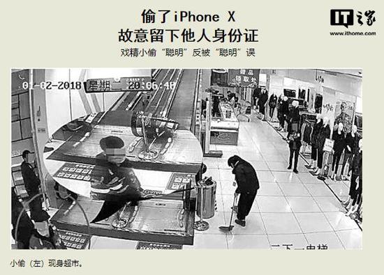 小偷盗窃iPhone X后故意留下他人身份证