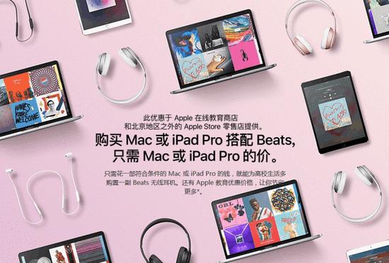 苹果中国开启返校季活动 买电脑送耳机