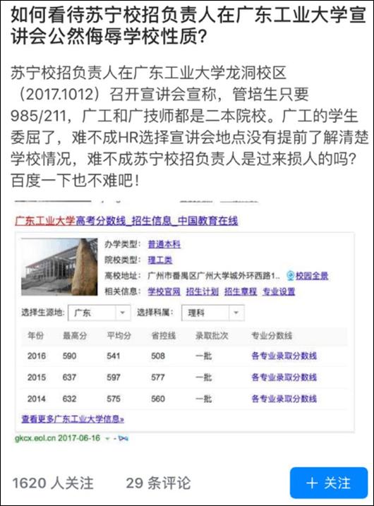 比小米厚道 苏宁校招涉嫌歧视大学生涉事员工被免职
