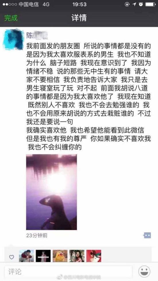 涉事女同学陈某某旳道歉说明。截屏图