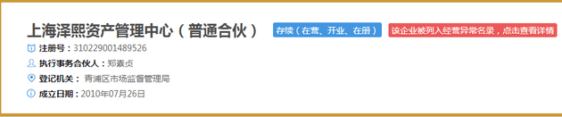 徐翔被判之后 经营异常的泽熙资管提交了去年年报