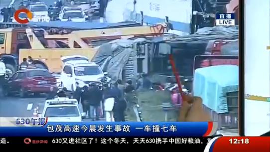 包茂高速今晨发生事故 一车撞七车