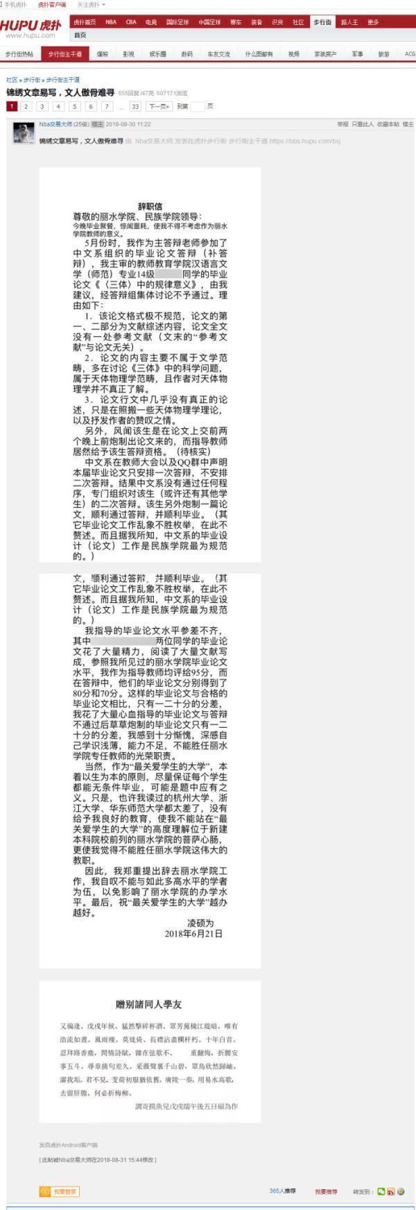 """副教授质疑学生论文答辩不公辞职 被称学院""""名捕"""""""