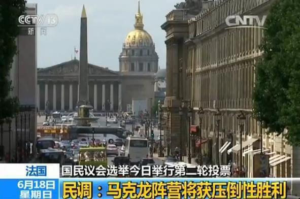 法国民议会选举举行第二轮投票 弃投率或再创新高