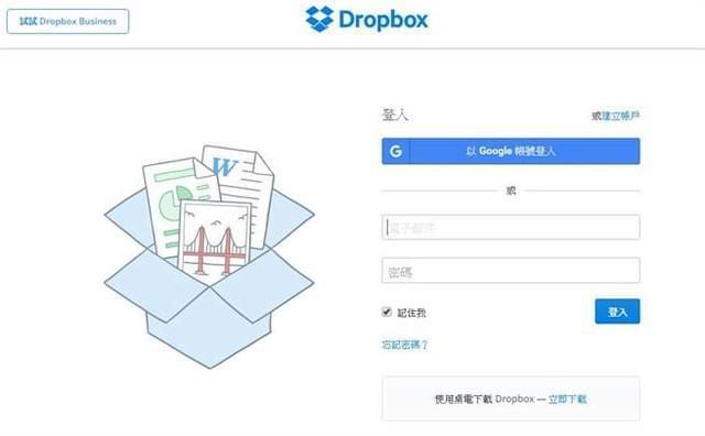 个人信息泄露严重 Dropbox被黑事件浮出