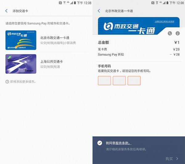 Samsung Pay公交卡功能上线:方便快捷 手机有电即可刷的照片 - 3