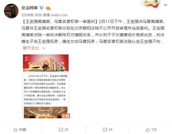王宝强马蓉婚姻关系解除 婚生子女分别由两人抚养