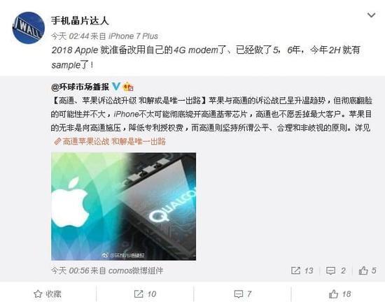 抛弃高通?2018年苹果或采用自研4G基带