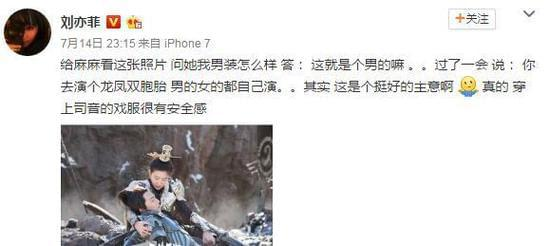 刘亦菲微博截图