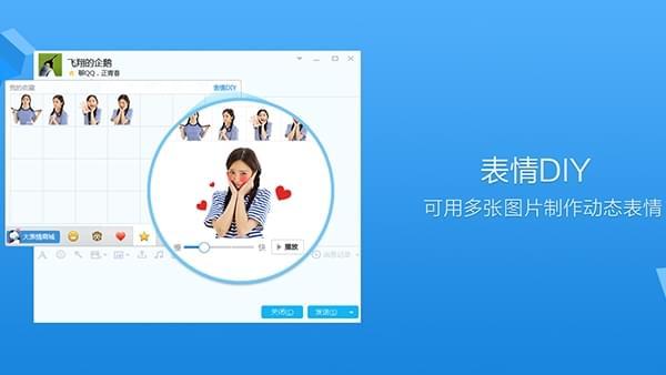 腾讯QQ8.9体验版第二维护版发布 玩转红包迎新年的照片 - 3