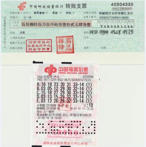 PK10官网湖南彩民串亲戚抱回双色球731万 转账支票曝光
